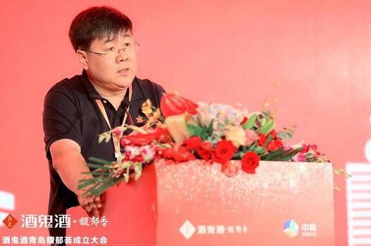 酒鬼酒股份有限公司黨委副、副总经理(主持工作)程军致辞