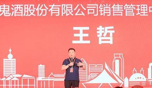 酒鬼酒销售管理中心总经理王哲作主题演讲