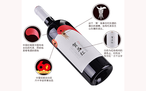 【发现美酒】贺兰红葡萄酒