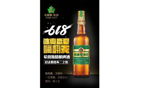【�l�F美酒】希雅斯精�啤酒