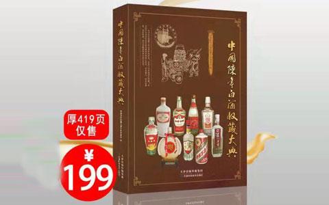 新书预售|《中国陈年白酒收藏大典》,还原中国美酒之芳华