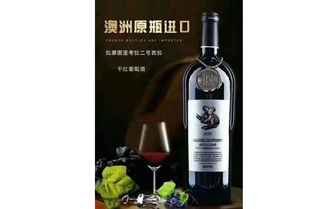 【�l�F美酒】拉摩�D堡考拉二�西拉干�t葡萄酒