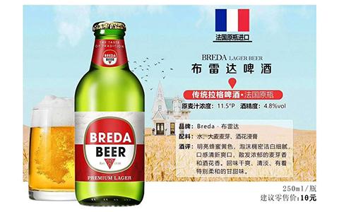 【发现美酒】布雷达啤酒