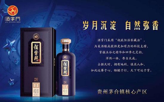 【发现美酒】酒掌门酒 来自茅台镇核心产区的优质酱酒