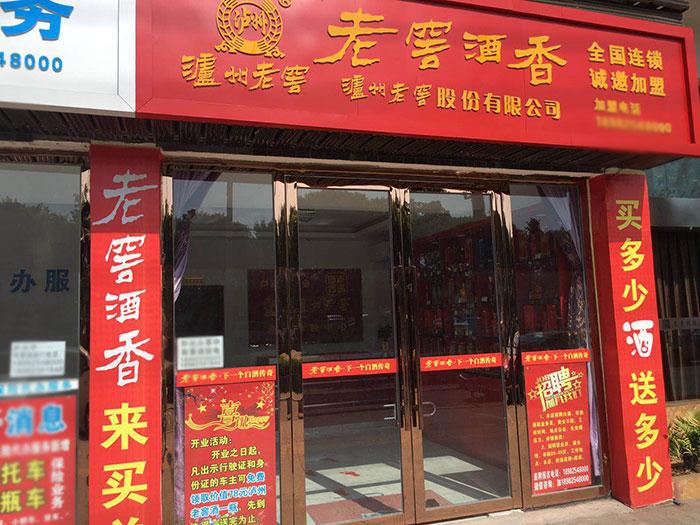 四川酒道源酒业有限公司招商政策