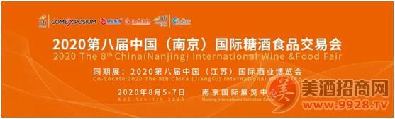 2020第八届中国(南京)国际糖酒食品交易会