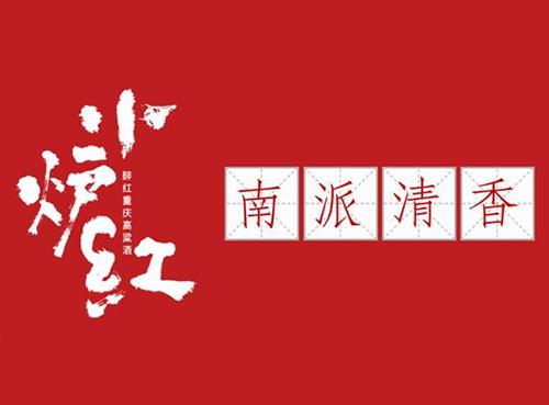 重庆小炉红高粱酒 喜获中国地理标志认证