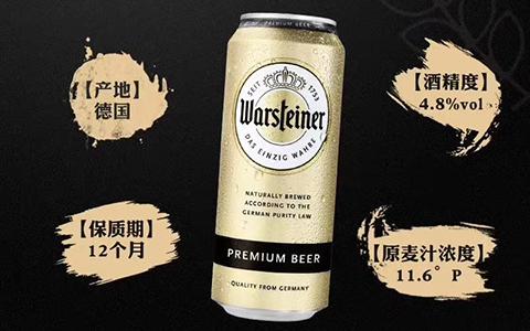 【发现美酒】沃斯坦 比尔森啤酒