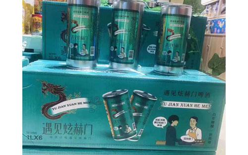遇见炫赫门啤酒,遇见啤酒热门商机!
