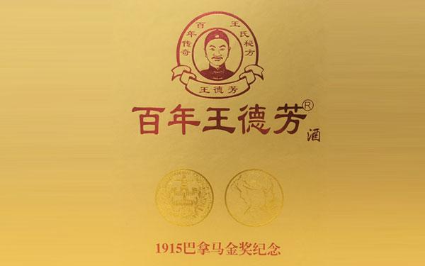 【发现美酒】百年王德芳酒 1915巴拿马金奖纪念酒