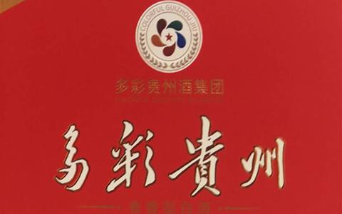 【发现美酒】多彩贵州红色精神