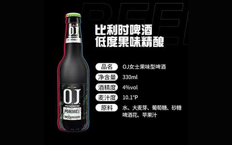 【发现美酒】OJ女士果味型啤酒