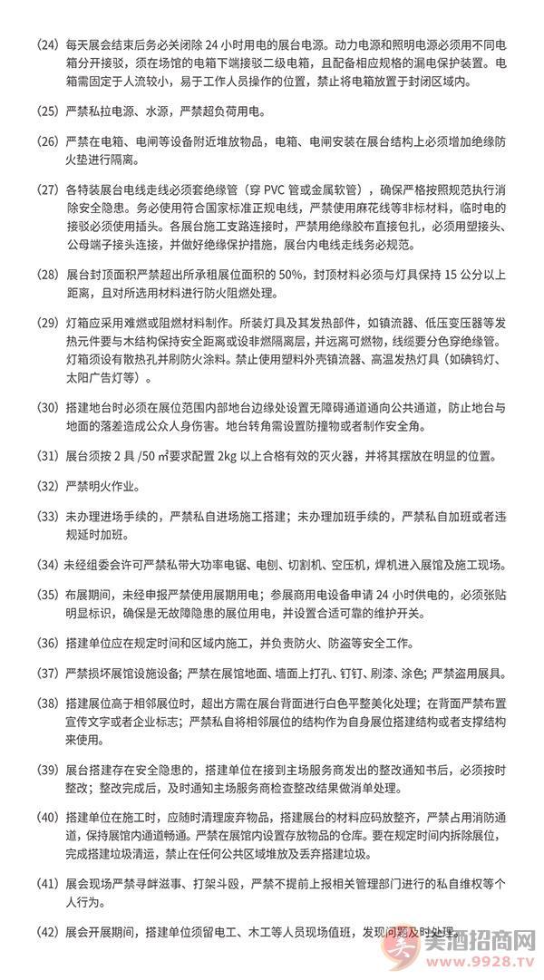 第103届全国糖酒商品交易会参展商手册