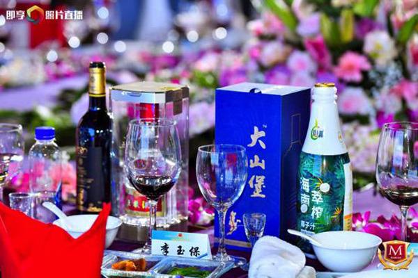 大咖云集 群星�W耀 精品�u酒大山堡成��洲品牌盛典指定用酒