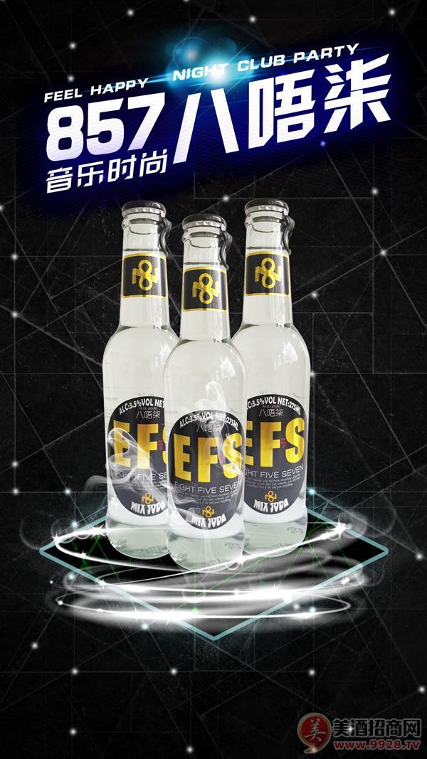 八唔柒苏打酒