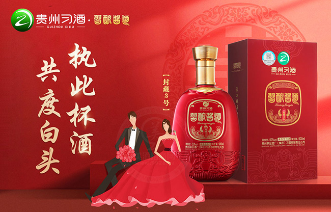 北京习酒批发