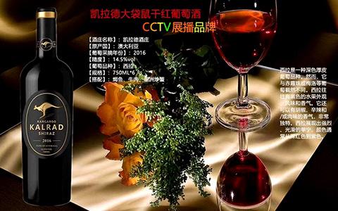 【�l�F美酒】�P拉德大袋鼠干�t葡萄酒