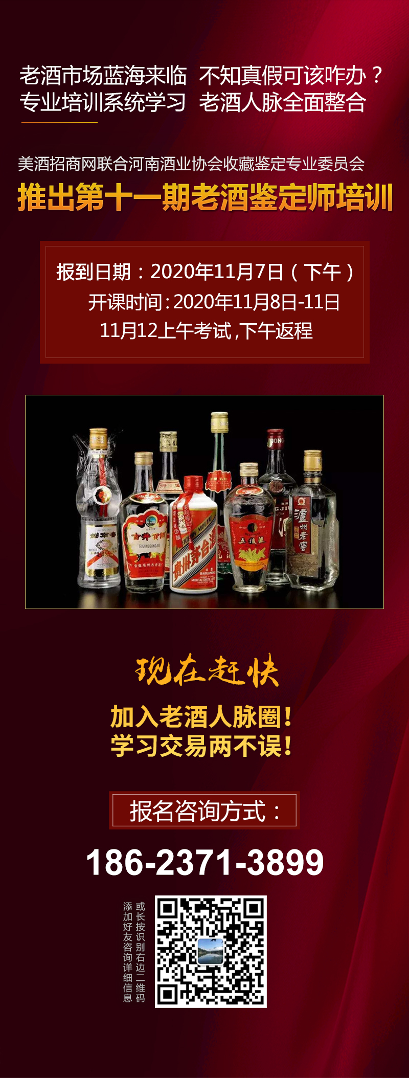 第十一期中国陈年老酒鉴定培训通知