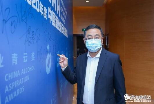 茅台葡萄酒公司董事长司徒军在2019-2020年度中国酒业青云奖颁奖礼