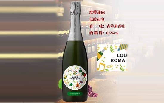 【发现美酒】路易罗曼蒂克-雨陌青苹果低醇起泡酒