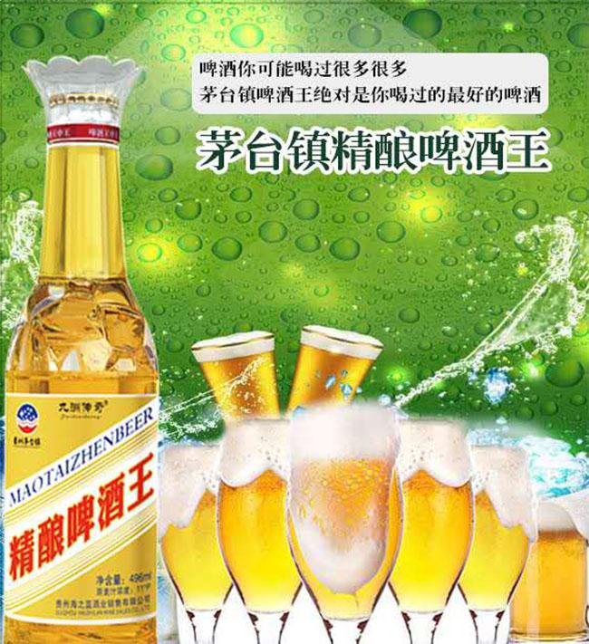 茅台镇原浆啤酒