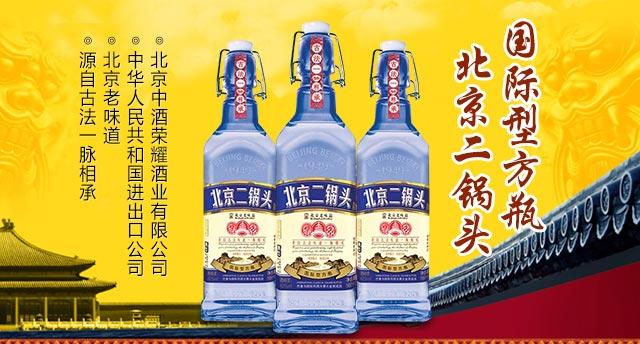 北京二锅头国际型小方瓶