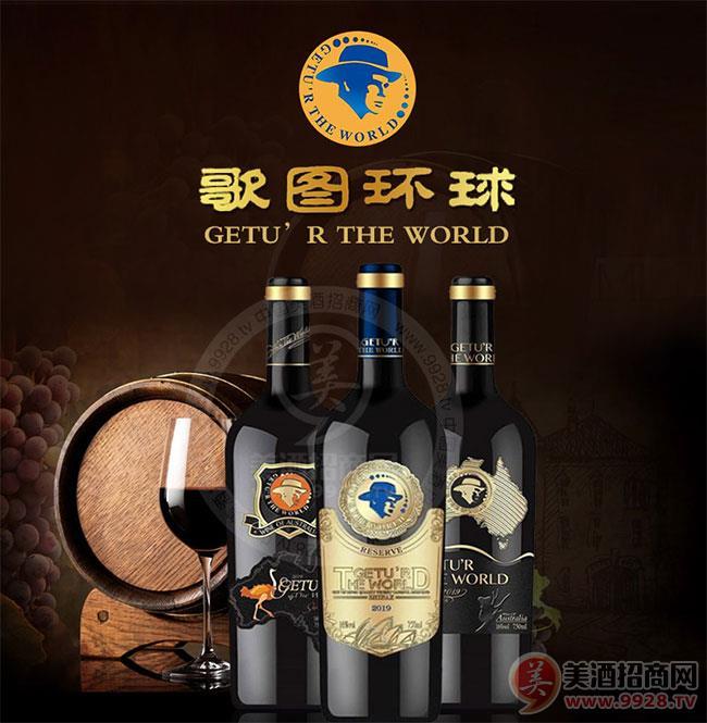 歌图环球葡萄酒