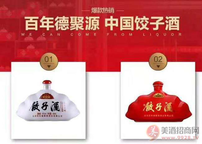 德聚源·饺子酒(瓷瓶)
