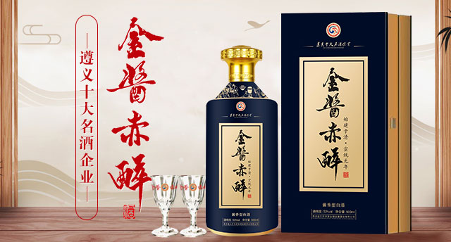 金酱赤峰酒