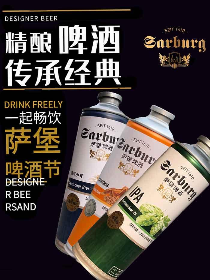 德国巴伐利亚精酿啤酒集团有限公司