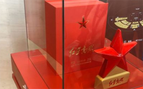 【发现美酒】红星高照-红五星