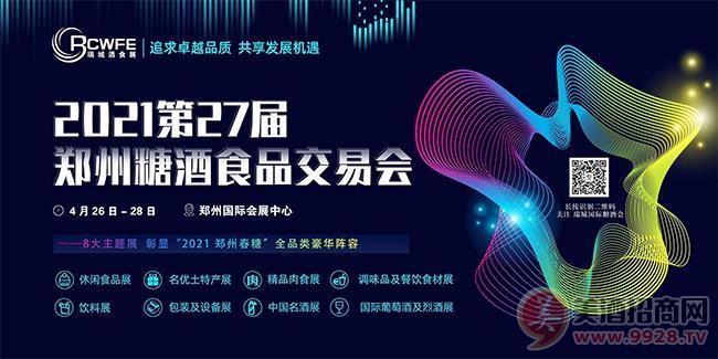 2021第二十七届中国(郑州)国际糖酒会