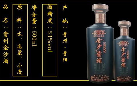 【发现美酒】金沙酱酒 上品珍藏版