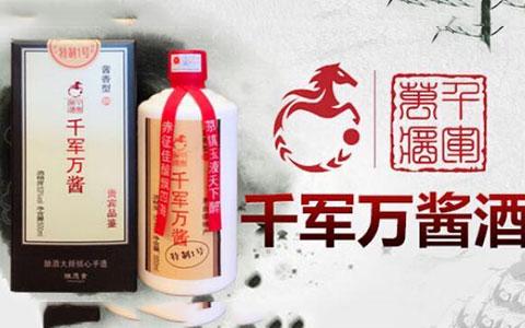 祝贺千军万酱集团成为广州民间投资协会副会长单位