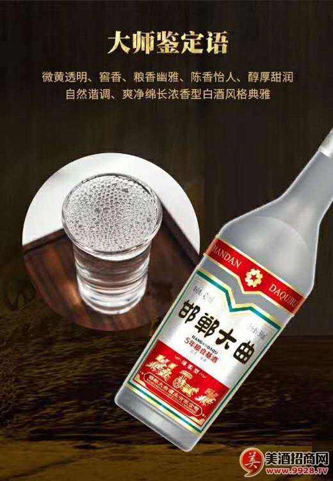 邯郸大曲酒,老品牌带奖光瓶酒,重磅招商!