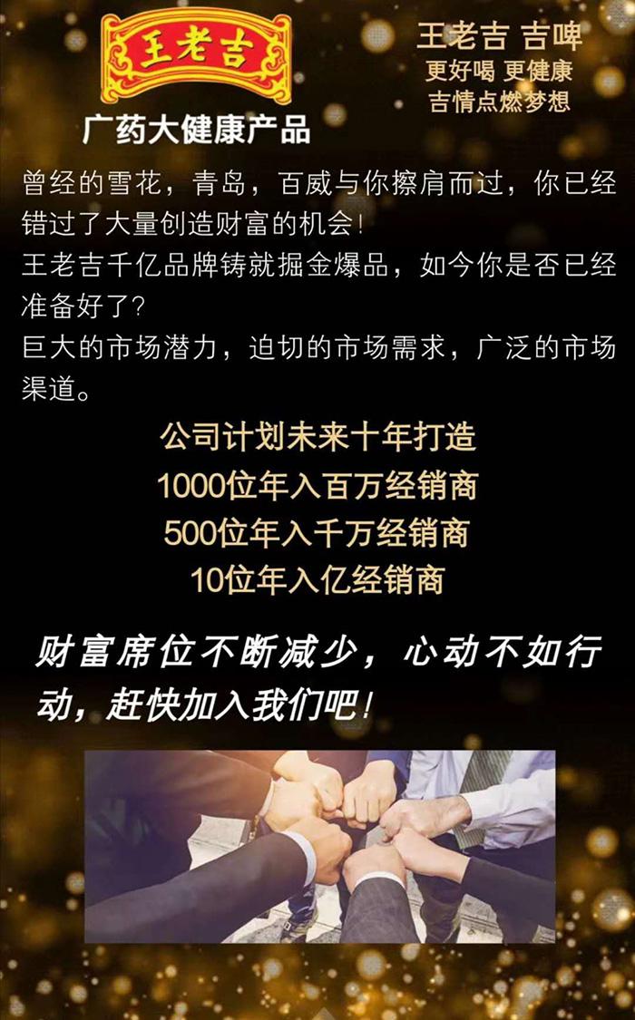 广州广啤精酿啤酒有限公司招商政策