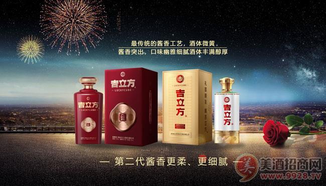 贵州省仁怀市吉立方酒业有限公司