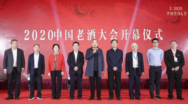 2020中国老酒大会