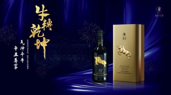 茅台葡萄酒牛年生肖酒