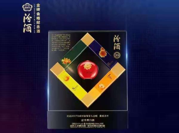 汾酒金砖会晤纪念酒,中国酒魂,金砖礼赞!