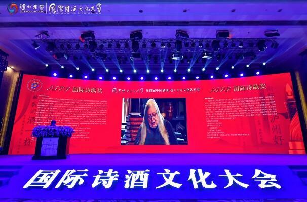 国际诗酒文化大会第四届中国酒城·泸州老窖文化艺术周在泸州开幕
