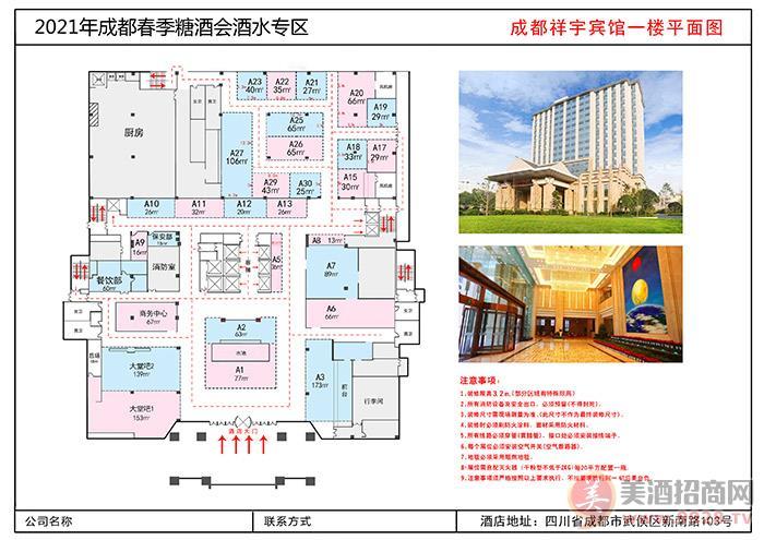 成都祥宇宾馆1楼平面图