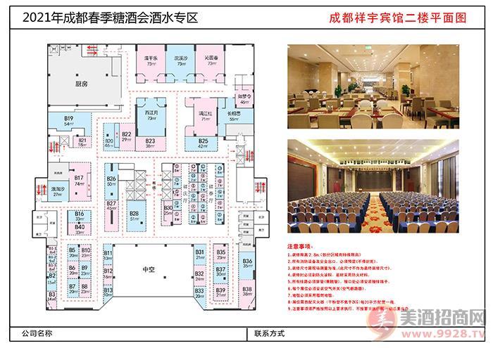 成都祥宇宾馆2楼平面图