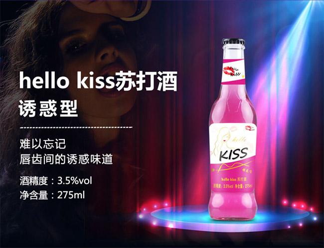 HELLO KISS苏打酒