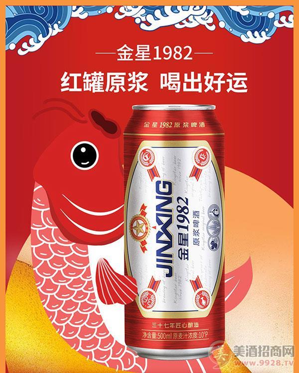 金星啤酒集团有限公司