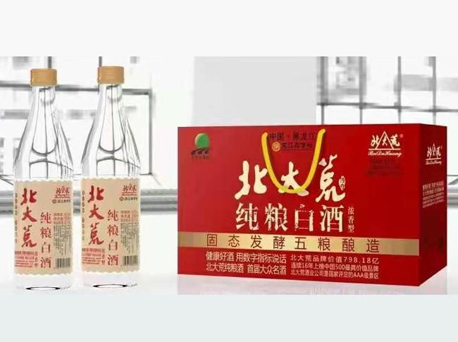 北大荒纯粮白酒礼盒装新品上市,爆款光瓶酒,火热招商中!