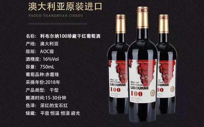 【发现美酒】利布尔纳100珍藏干红葡萄酒,澳大利亚原装进口红酒