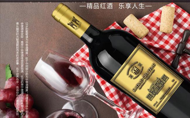 【发现美酒】凯拉德伯爵城堡干红葡萄酒,法国进口红酒