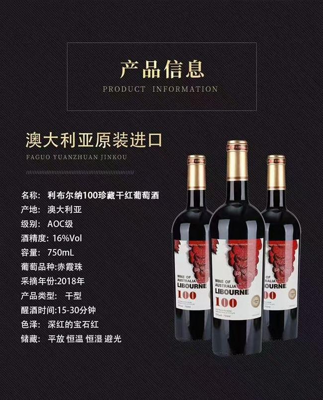利布尔纳100珍藏干红葡萄酒