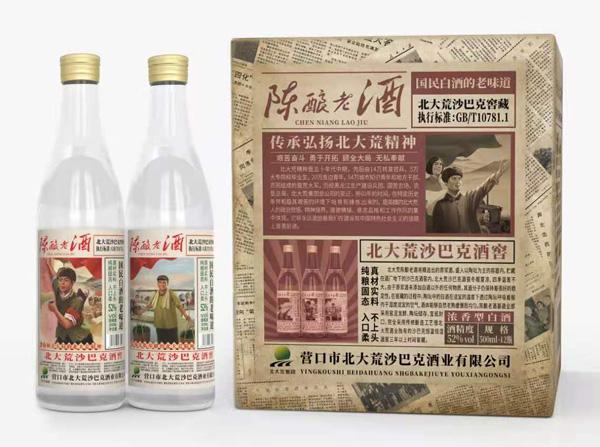 北大荒新品陈酿老酒,北大荒沙巴克酒窖,国民白酒,全球首发!